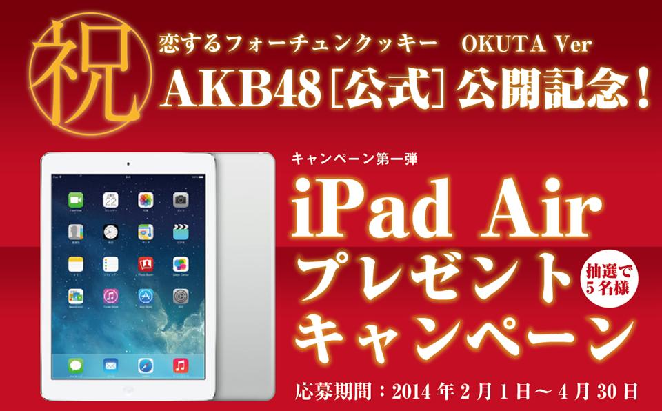 AKB48PC01