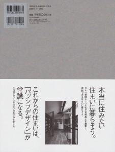 passiv design book