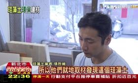 OKUTAのEM珪藻土が台湾にて紹介される