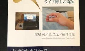 日本初のライフ博士関連書籍ついに発売!