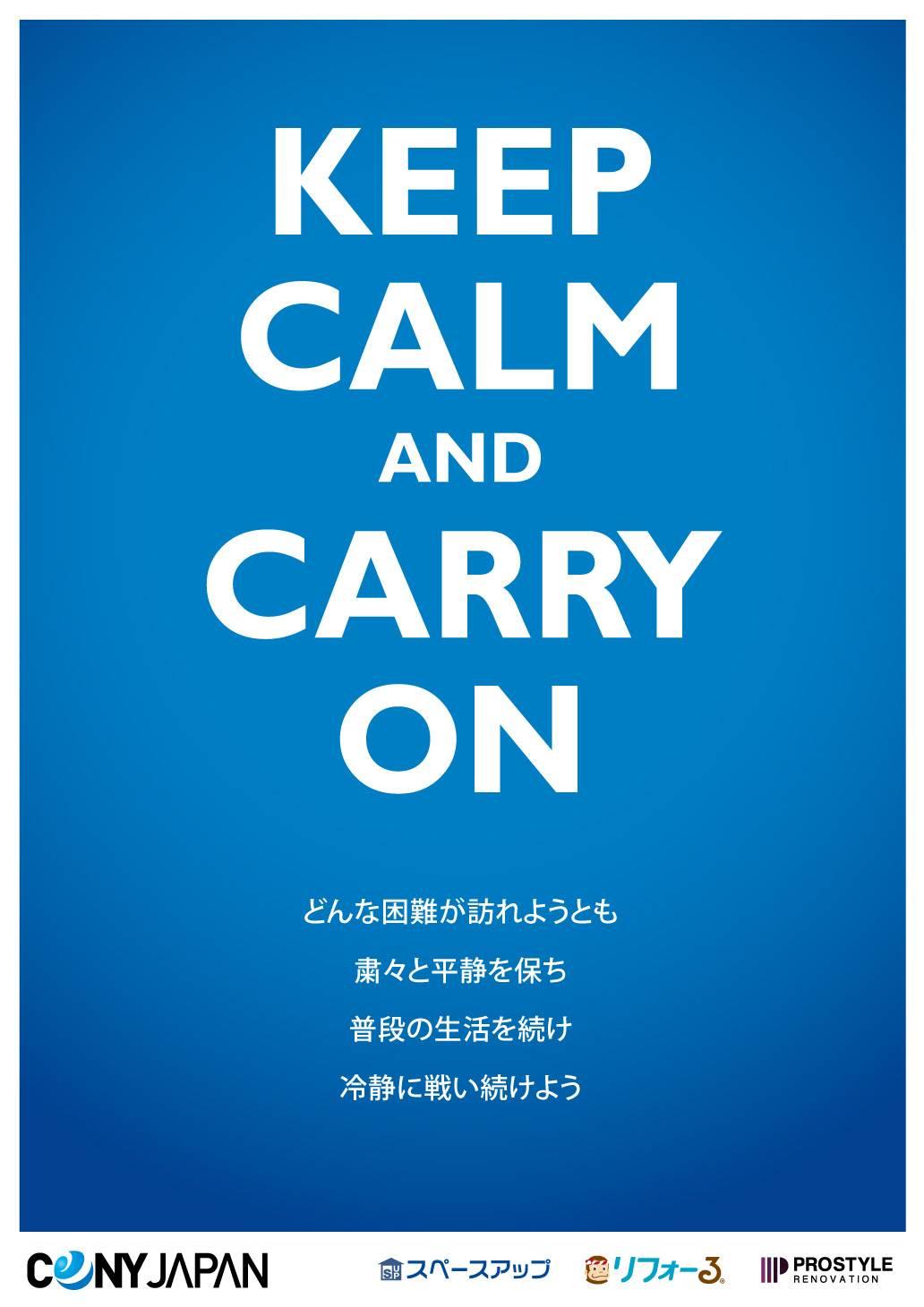 cony-japan