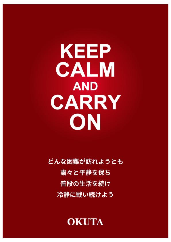 keep-calm-and-carry-on%e3%83%9d%e3%82%b9%e3%82%bf%e3%83%bc%e3%83%87%e3%83%bc%e3%82%bf