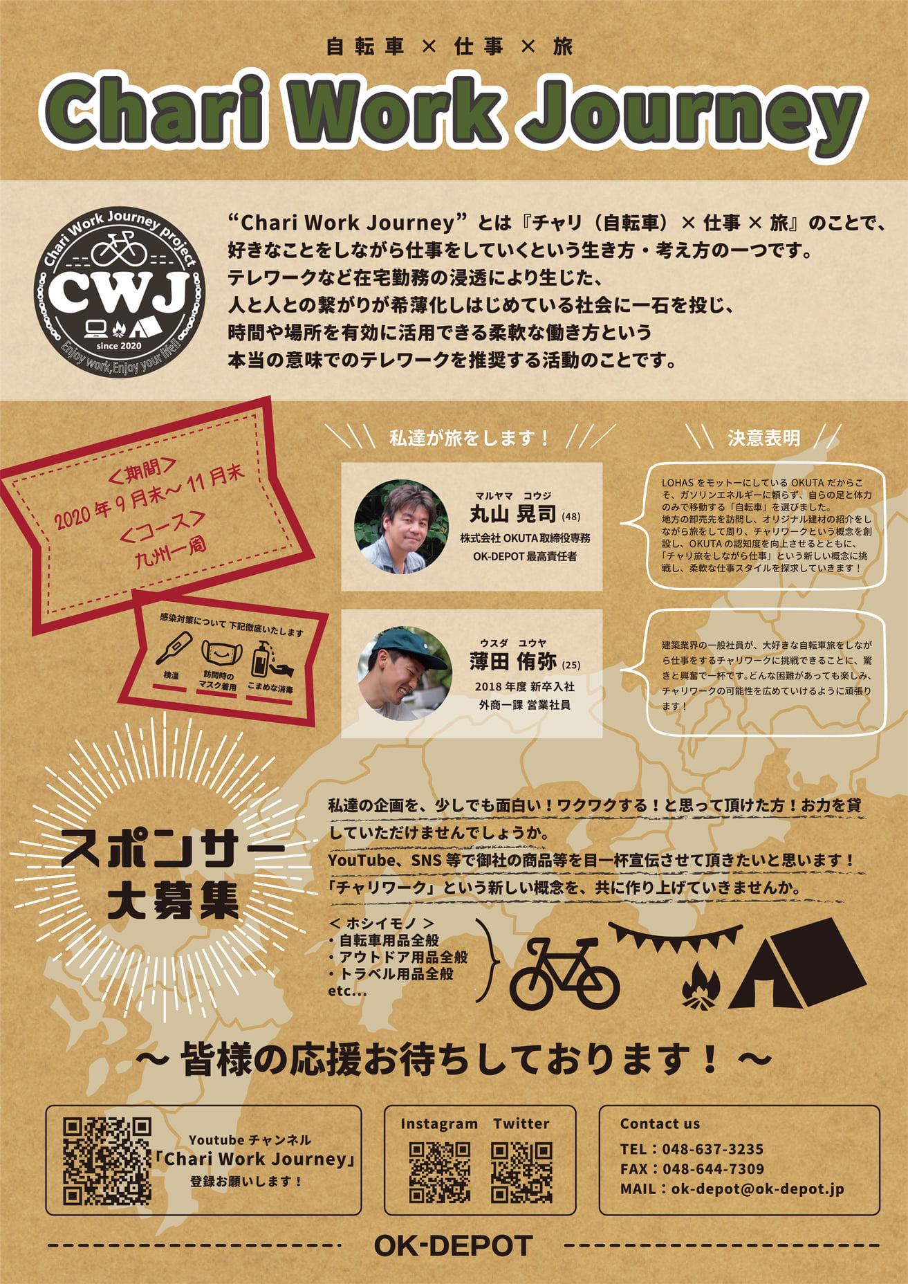 Chari Work Journey出発式4